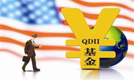 什么是QDII基金?